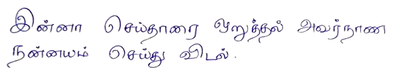 Tamil handwriting